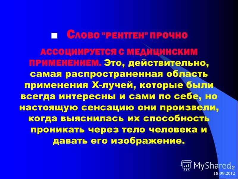 18.09.2012 12. C ЛОВО