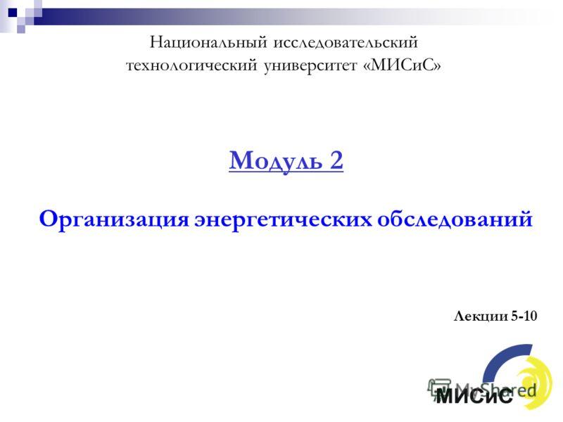 Национальный исследовательский технологический университет «МИСиС» Модуль 2 Организация энергетических обследований Лекции 5-10