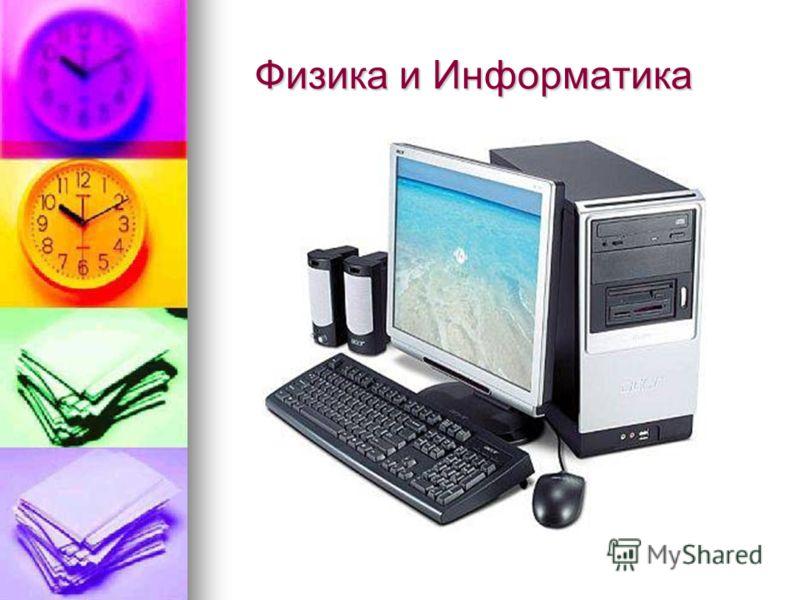 Физика и Информатика Физика и Информатика