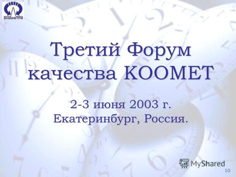 10 Третий Форум качества КООМЕТ 2-3 июня 2003 г. Екатеринбург, Россия.