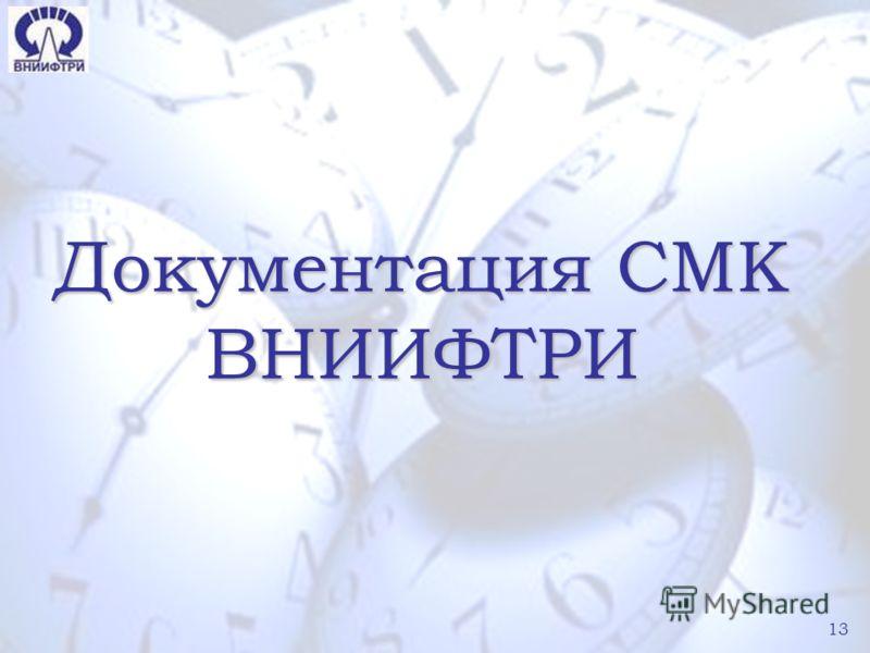 13 Документация СМК ВНИИФТРИ
