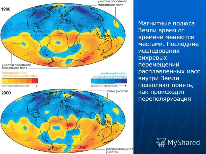 Магнитные полюса Земли время от времени меняются местами. Последние исследования вихревых перемещений расплавленных масс внутри Земли позволяют понять, как происходит переполяризация