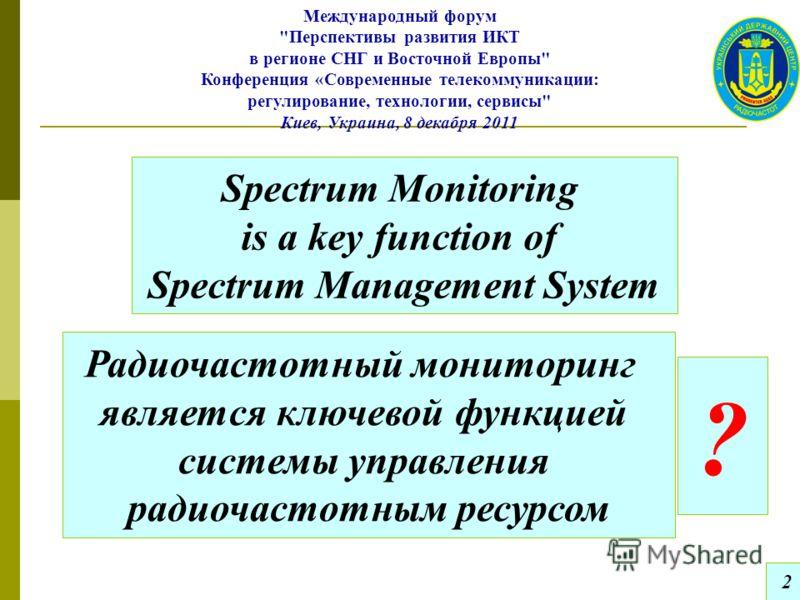 Spectrum Monitoring is a key function of Spectrum Management System 2 Радиочастотный мониторинг является ключевой функцией системы управления радиочастотным ресурсом ? Международный форум