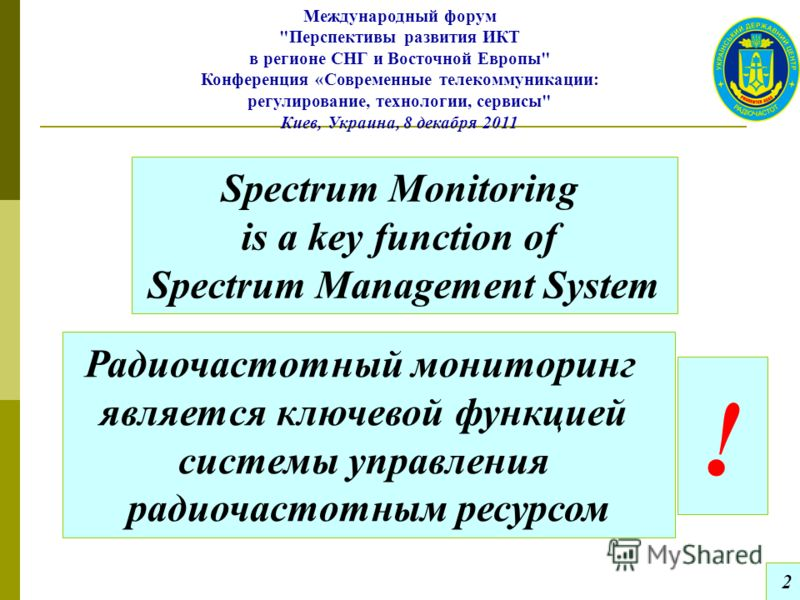 Spectrum Monitoring is a key function of Spectrum Management System 2 Радиочастотный мониторинг является ключевой функцией системы управления радиочастотным ресурсом ! Международный форум