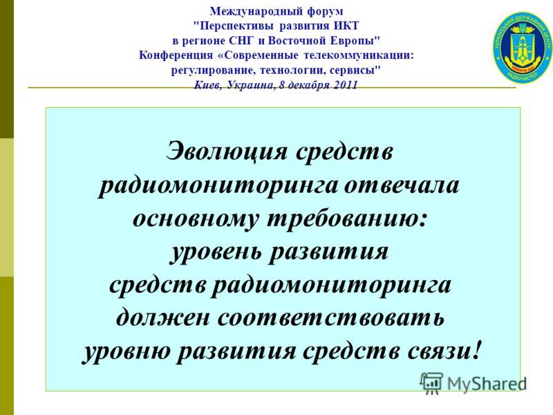 Эволюция средств радиомониторинга отвечала основному требованию: уровень развития средств радиомониторинга должен соответствовать уровню развития средств связи! Международный форум