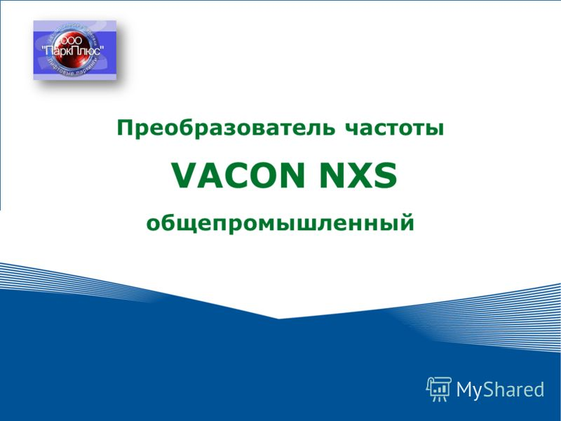 1 Преобразователь частоты VACON NXS общепромышленный