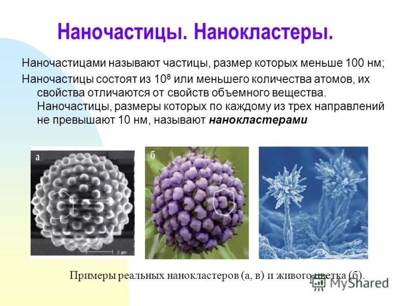 Наночастицы. Нанокластеры. Наночастицами называют частицы, размер которых меньше 100 нм; Наночастицы состоят из 10 8 или меньшего количества атомов, их свойства отличаются от свойств объемного вещества. Наночастицы, размеры которых по каждому из трех