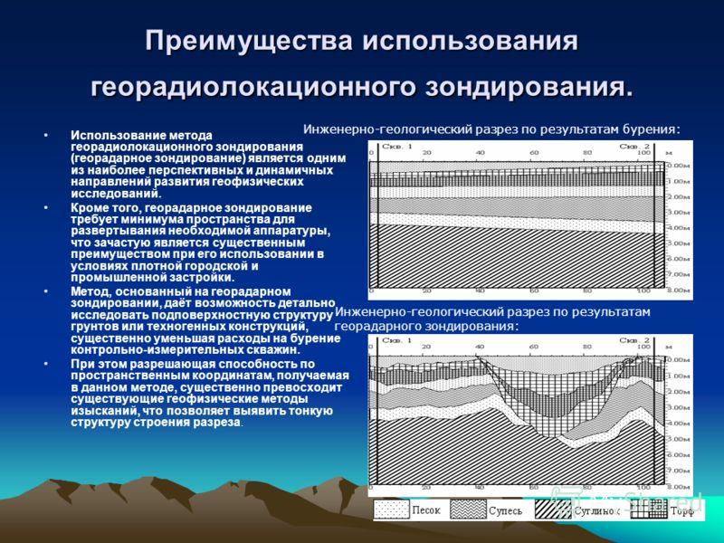 Преимущества использования георадиолокационного зондирования. Использование метода георадиолокационного зондирования (георадарное зондирование) является одним из наиболее перспективных и динамичных направлений развития геофизических исследований. Кро