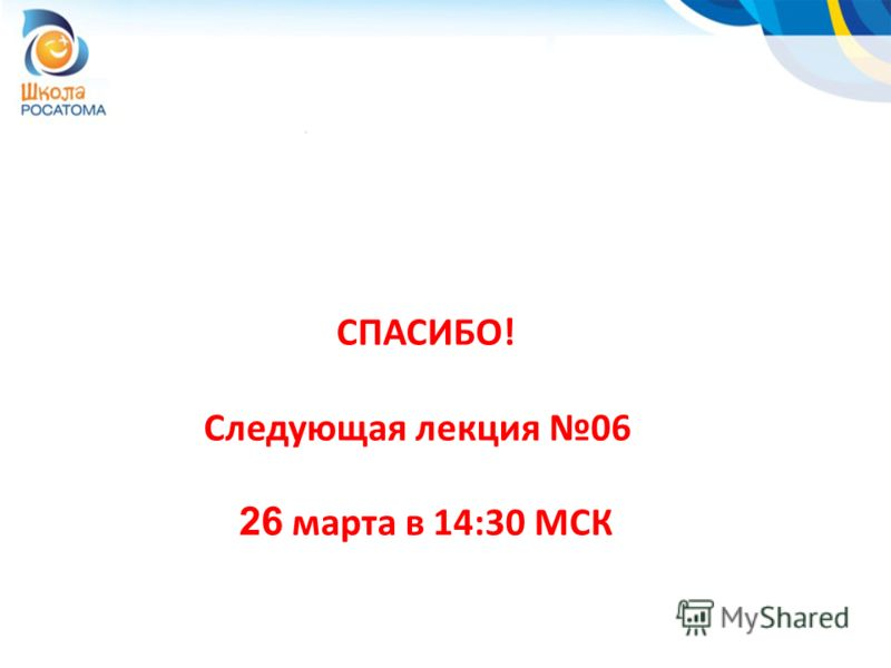 СПАСИБО! Следующая лекция 06 26 марта в 14:30 МСК