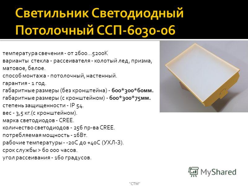 температура свечения - от 2600...5200К варианты стекла - рассеивателя - колотый лед, призма, матовое, белое. способ монтажа - потолочный, настенный. гарантия - 1 год. габаритные размеры (без кронштейна) - 600*300*60мм. габаритные размеры (с кронштейн