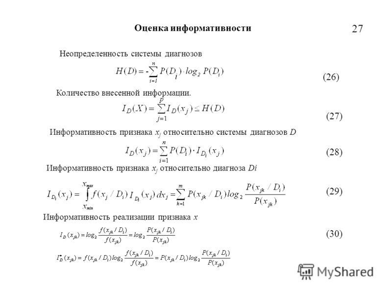 Оценка информативности Информативность признака x j относительно диагноза Di Информативность признака x j относительно системы диагнозов D (26) (27) (28) (29) Неопределенность системы диагнозов Количество внесенной информации. (30) Информативность ре
