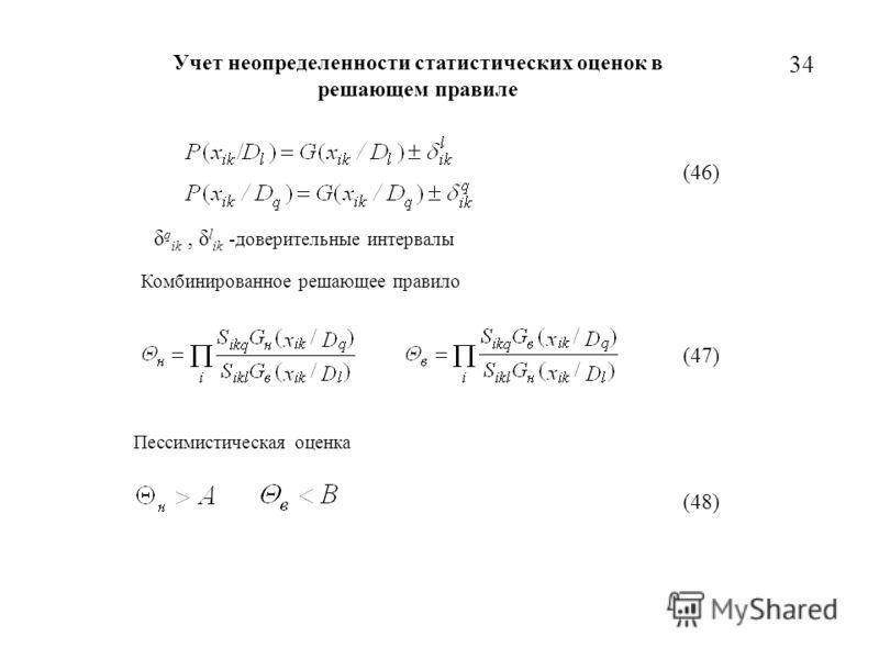 Учет неопределенности статистических оценок в решающем правиле δ q ik, δ l ik -доверительные интервалы Пессимистическая оценка Комбинированное решающее правило (46) (47) (48) 34