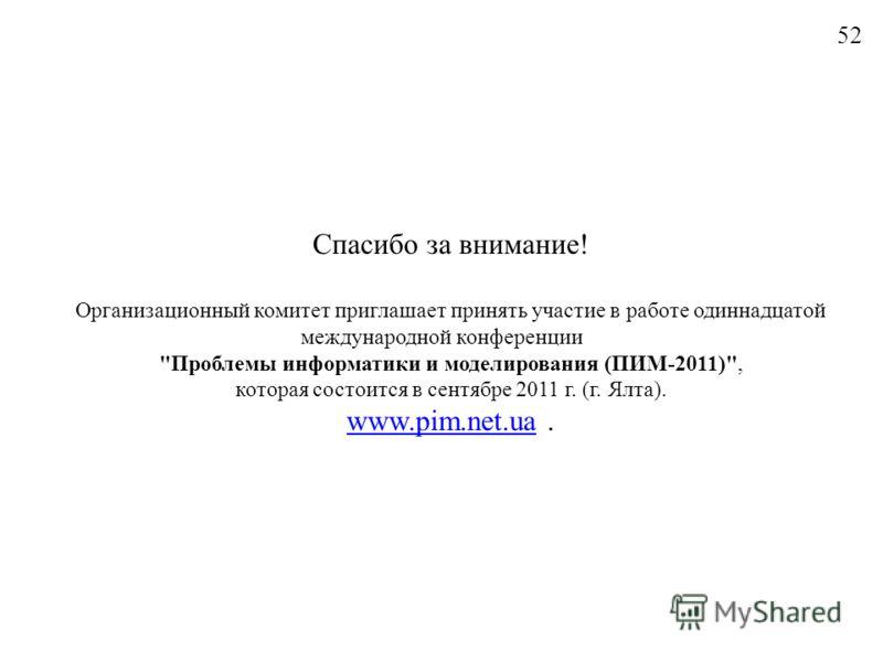 52 Спасибо за внимание! Организационный комитет приглашает принять участие в работе одиннадцатой международной конференции Проблемы информатики и моделирования (ПИМ-2011), которая состоится в сентябре 2011 г. (г. Ялта). www.pim.net.ua.