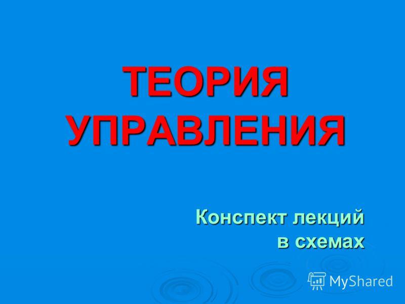 ТЕОРИЯ УПРАВЛЕНИЯ Конспект лекций в схемах