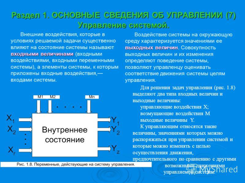 Раздел 1. ОСНОВНЫЕ СВЕДЕНИЯ ОБ УПРАВЛЕНИИ (7) Управление системой. входными величинами Внешние воздействия, которые в условиях решаемой задачи существенно влияют на состояние системы называют входными величинами (входными воздействиями, входными пере