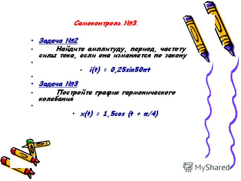 в уравнении гармонического колебания под знаком косинуса