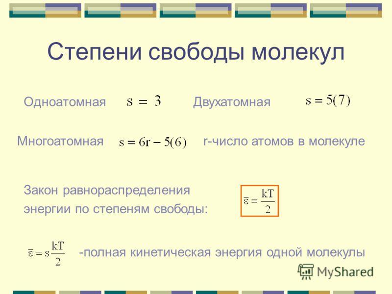 Степени свободы молекул ОдноатомнаяДвухатомная Многоатомная Закон равнораспределения энергии по степеням свободы: -полная кинетическая энергия одной молекулы r-число атомов в молекуле