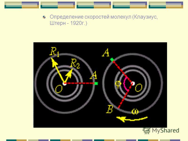 Определение скоростей молекул (Клаузиус, Штерн - 1920г.)