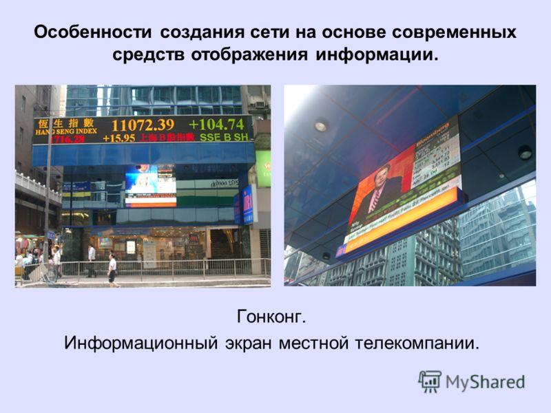 Гонконг. Информационный экран местной телекомпании. Особенности создания сети на основе современных средств отображения информации.