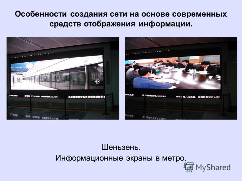 Шеньзень. Информационные экраны в метро. Особенности создания сети на основе современных средств отображения информации.