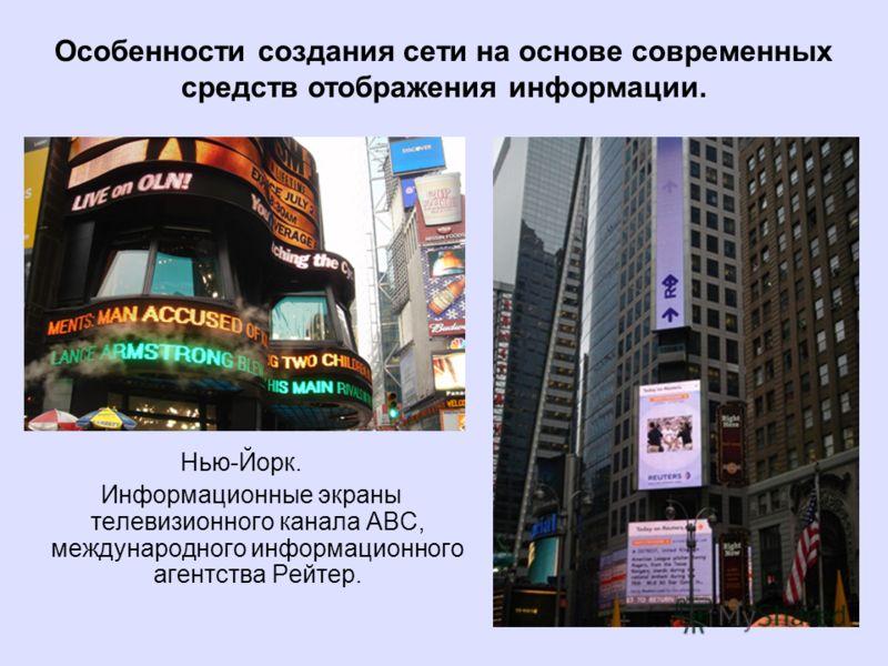 Нью-Йорк. Информационные экраны телевизионного канала АВС, международного информационного агентства Рейтер.