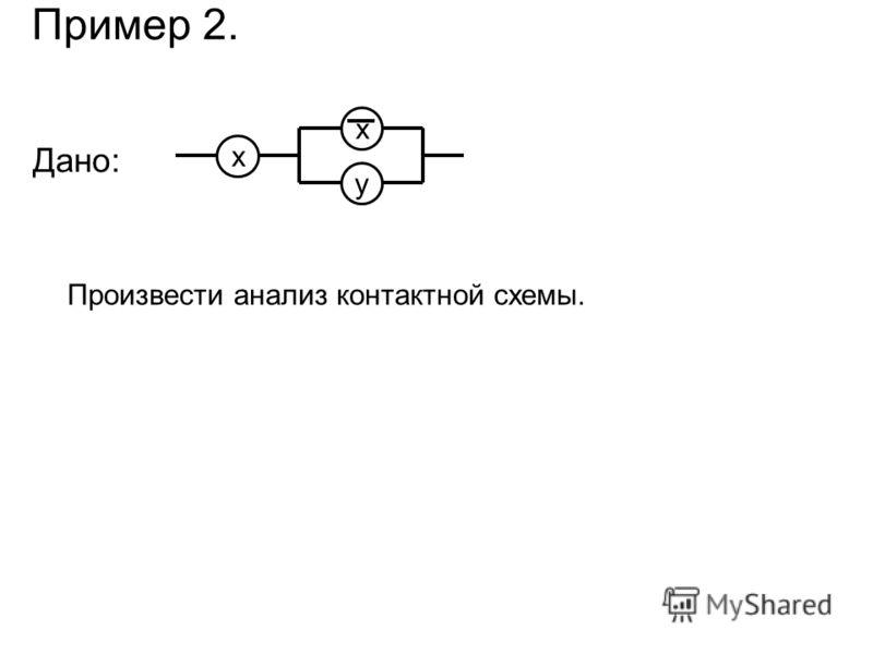 Пример 2. Дано: y х х Произвести анализ контактной схемы.