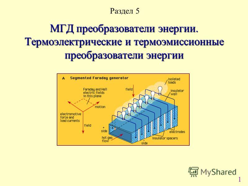 1 МГД преобразователи энергии. Термоэлектрические и термоэмиссионные преобразователи энергии Раздел 5