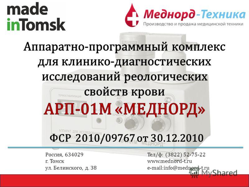ФСР 2010/09767 от 30.12.2010 Россия, 634029 Тел/ф: (3822) 52-75-22 г. Томск www.mednord-t.ru ул. Белинского, д. 38 e-mail:info@mednord-t.ru