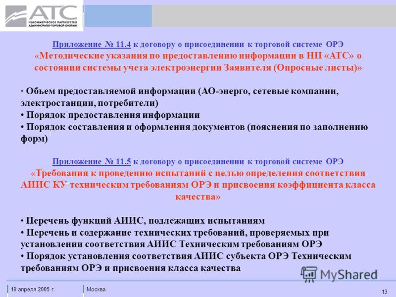 19 апреля 2005 г.Москва 13 Приложение 11.4 к договору о присоединении к торговой системе ОРЭ « Методические указания по предоставлению информации в НП «АТС» о состоянии системы учета электроэнергии Заявителя (Опросные листы)» Объем предоставляемой ин