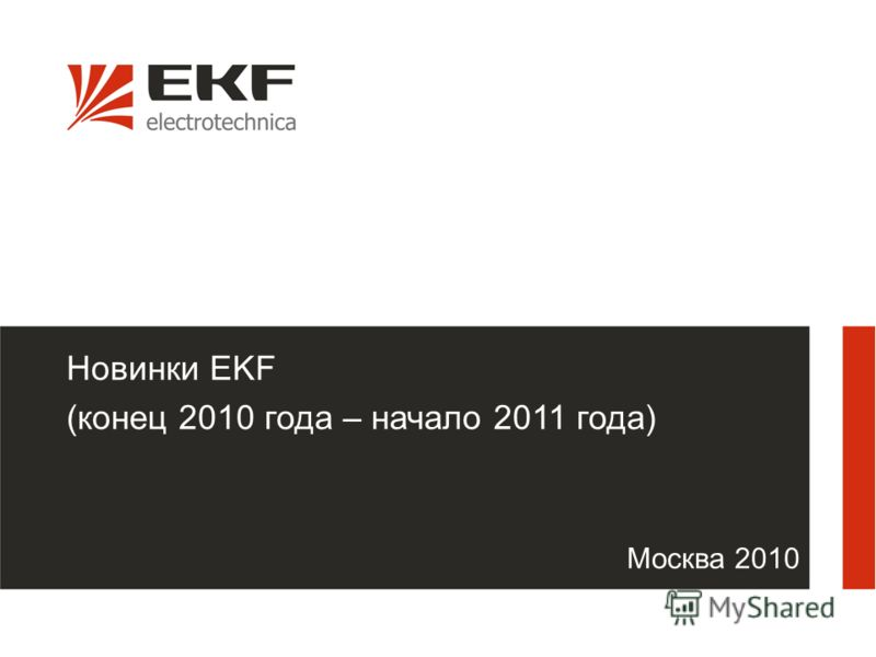 Москва 2010 Новинки EKF (конец 2010 года – начало 2011 года)