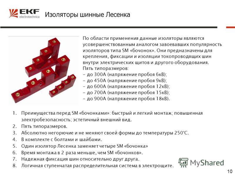 10 Изоляторы шинные Лесенка По области применения данные изоляторы являются усовершенствованным аналогом завоевавших популярность изоляторов типа SM «бочонок». Они предназначены для крепления, фиксации и изоляции токопроводящих шин внутри электрическ