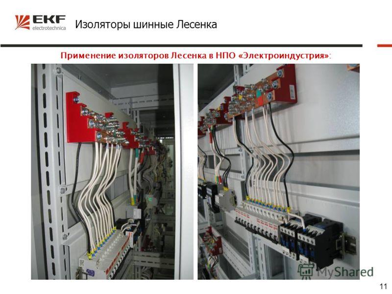 11 Изоляторы шинные Лесенка Применение изоляторов Лесенка в НПО «Электроиндустрия»: