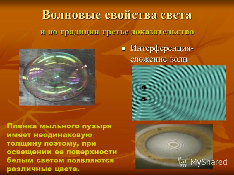 Волновые свойства света Дифракция - огибание волнами препятствий Дифракция - огибание волнами препятствий При определенных размерах преграды (сравнимых с длиной волны – сотни нм) и определенных расстояниях от преграды до источника света и экрана в це