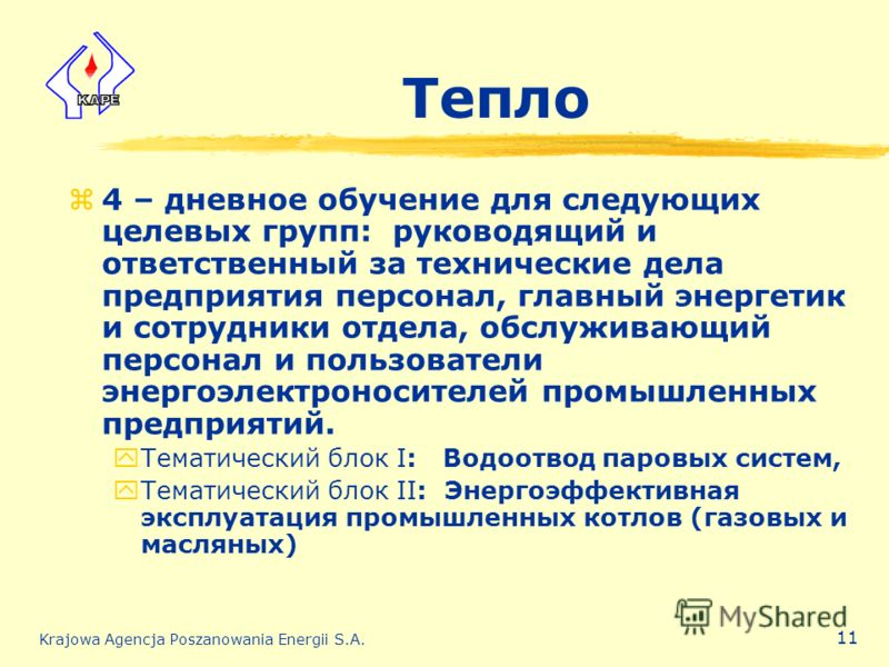 Krajowa Agencja Poszanowania Energii S.A. 11 Тепло z4 – дневное обучение для следующих целевых групп: руководящий и ответственный за технические дела предприятия персонал, главный энергетик и сотрудники отдела, обслуживающий персонал и пользователи э