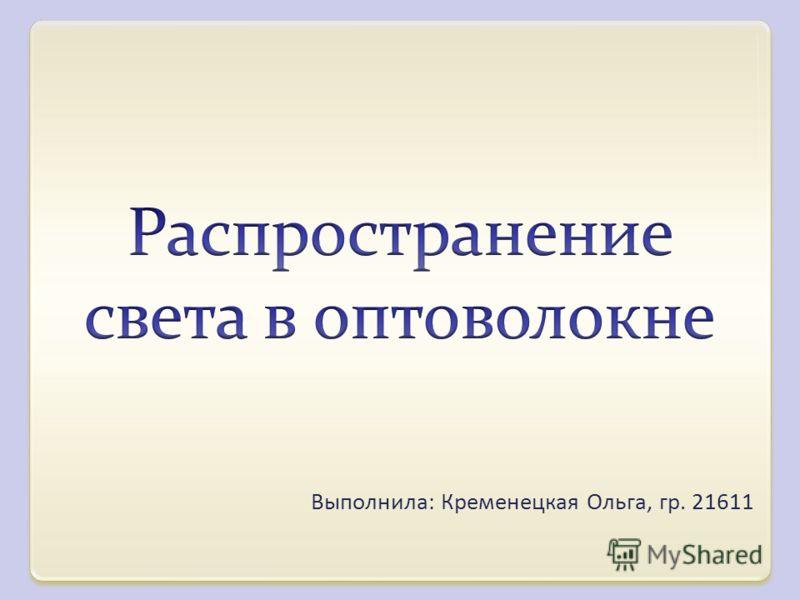Выполнила : Кременецкая Ольга, гр. 21611