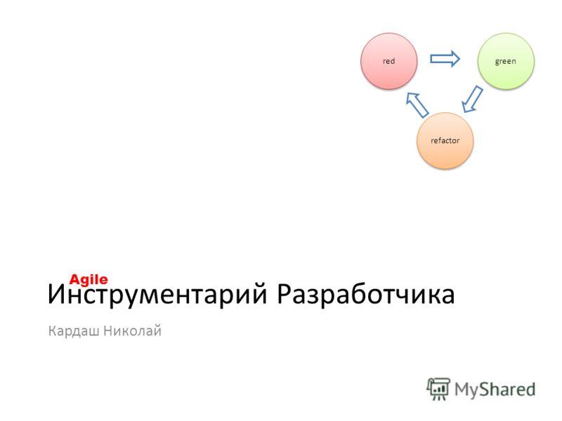 Инструментарий Разработчика Кардаш Николай red green refactor Agile