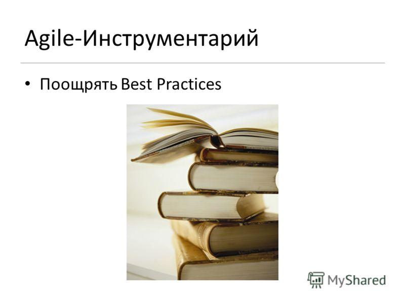Agile-Инструментарий Поощрять Best Practices