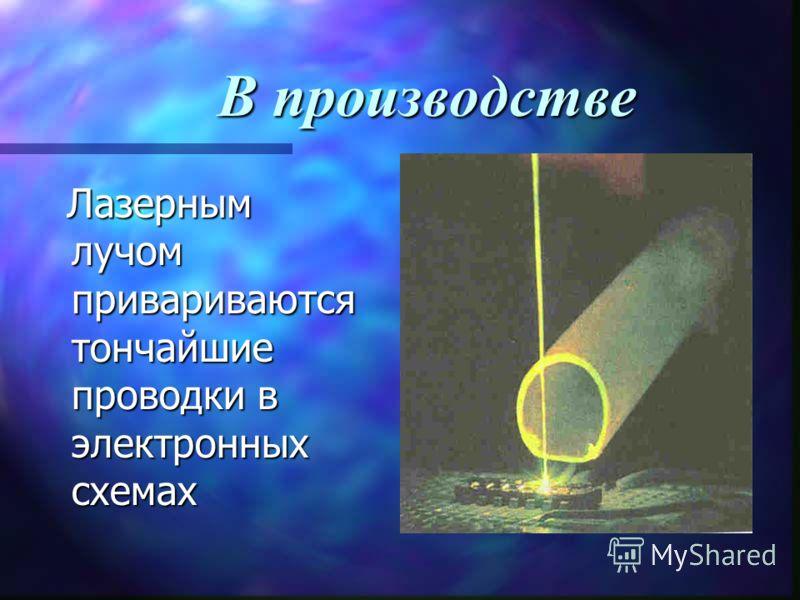 В производстве Лазерным лучом привариваются тончайшие проводки в электронных схемах Лазерным лучом привариваются тончайшие проводки в электронных схемах