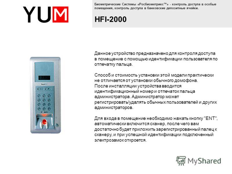 Данное устройство предназначено для контроля доступа в помещение с помощью идентификации пользователя по отпечатку пальца. Способ и стоимость установки этой модели практически не отличается от установки обычного домофона. После инсталляции устройства