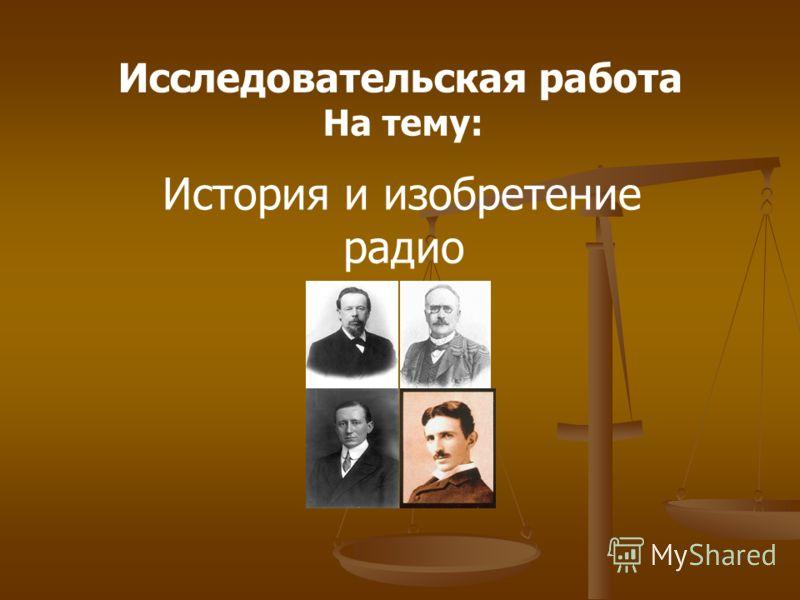 История и изобретение радио Исследовательская работа На тему: