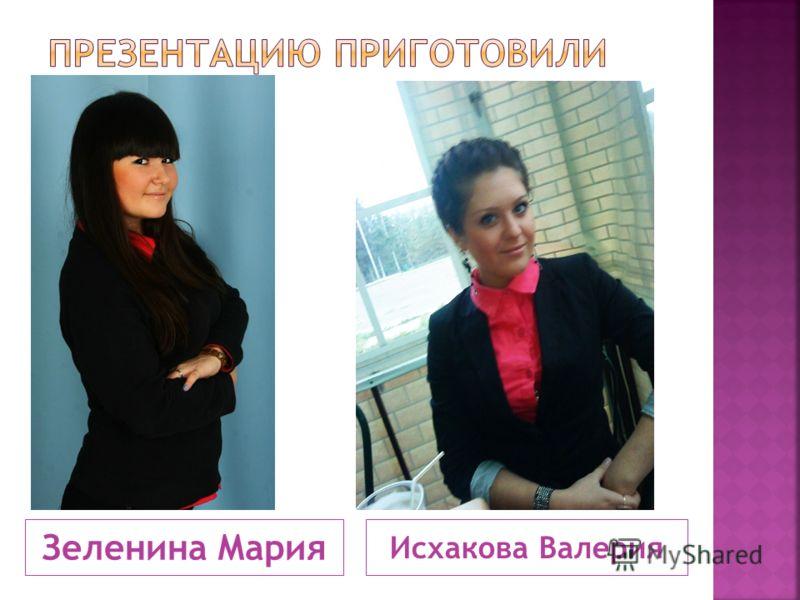 Зеленина Мария Исхакова Валерия