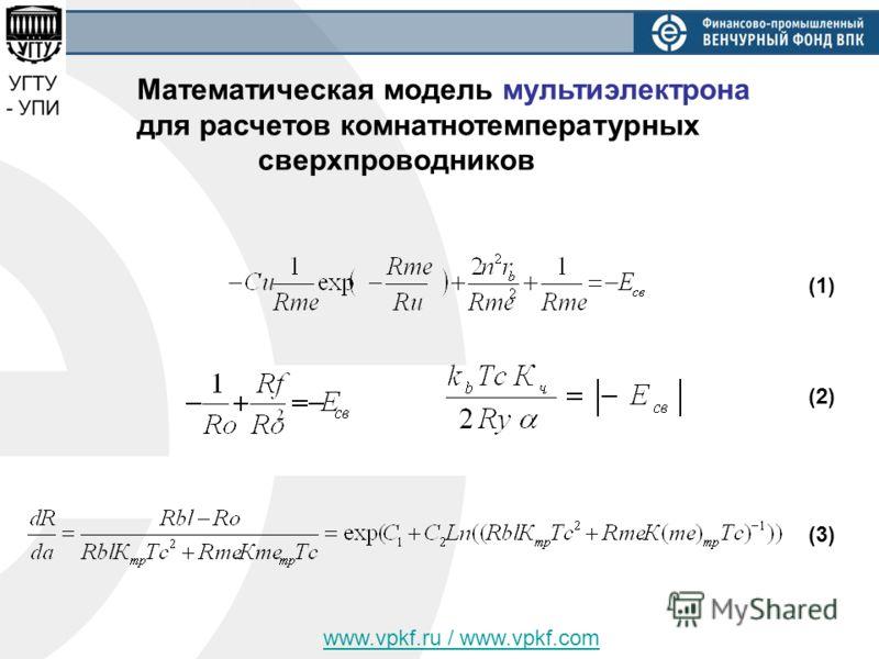 www.vpkf.ru / www.vpkf.com Математическая модель мультиэлектрона для расчетов комнатнотемпературных сверхпроводников (1) (2) (3)