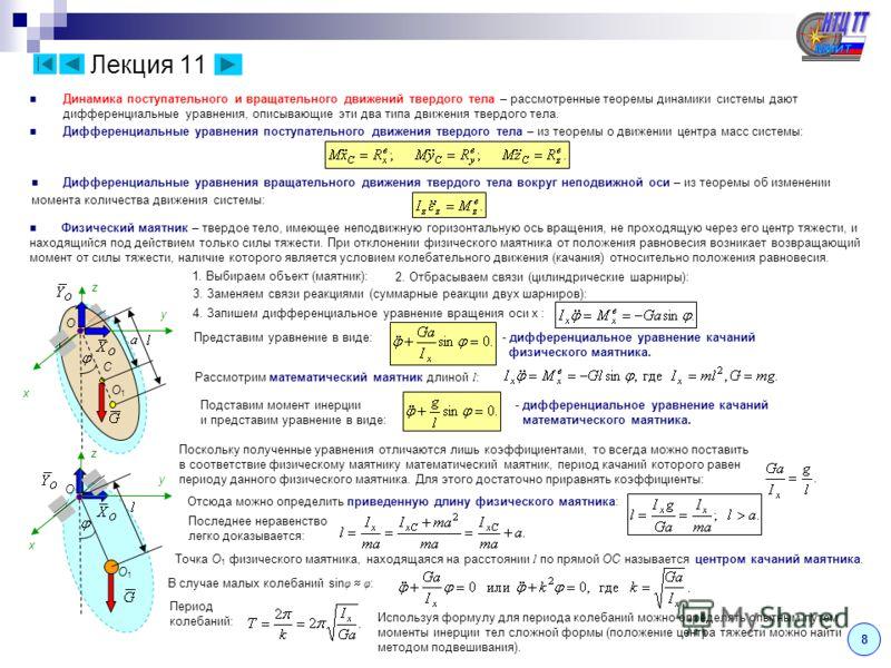 Динамика поступательного и вращательного движений твердого тела – рассмотренные теоремы динамики системы дают дифференциальные уравнения, описывающие эти два типа движения твердого тела. Дифференциальные уравнения поступательного движения твердого те