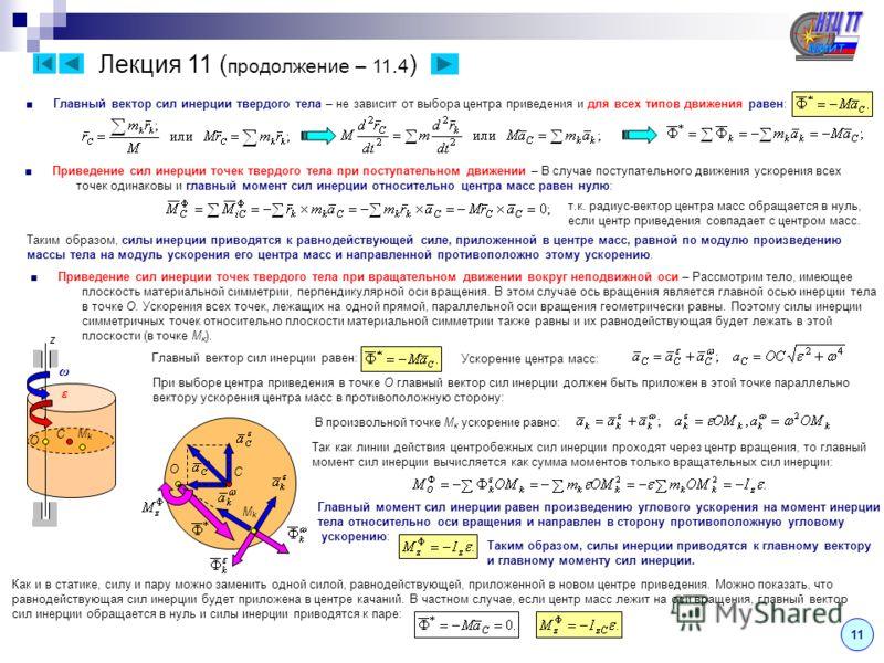 Лекция 11 ( продолжение – 11.4 ) Главный вектор сил инерции твердого тела – не зависит от выбора центра приведения и для всех типов движения равен: Приведение сил инерции точек твердого тела при поступательном движении – В случае поступательного движ