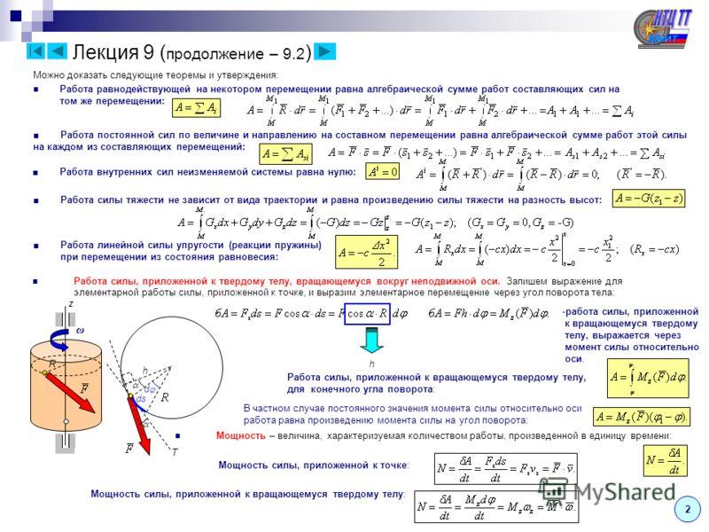 Лекция 9 ( продолжение – 9.2 ) Можно доказать следующие теоремы и утверждения: Работа равнодействующей на некотором перемещении равна алгебраической сумме работ составляющих сил на том же перемещении: Работа постоянной сил по величине и направлению н