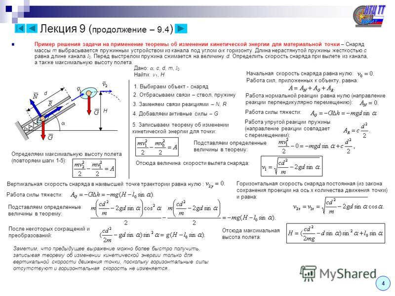 Лекция 9 ( продолжение – 9.4 ) Пример решения задачи на применение теоремы об изменении кинетической энергии для материальной точки – Снаряд массы m выбрасывается пружинным устройством из канала под углом к горизонту. Длина нерастянутой пружины жестк
