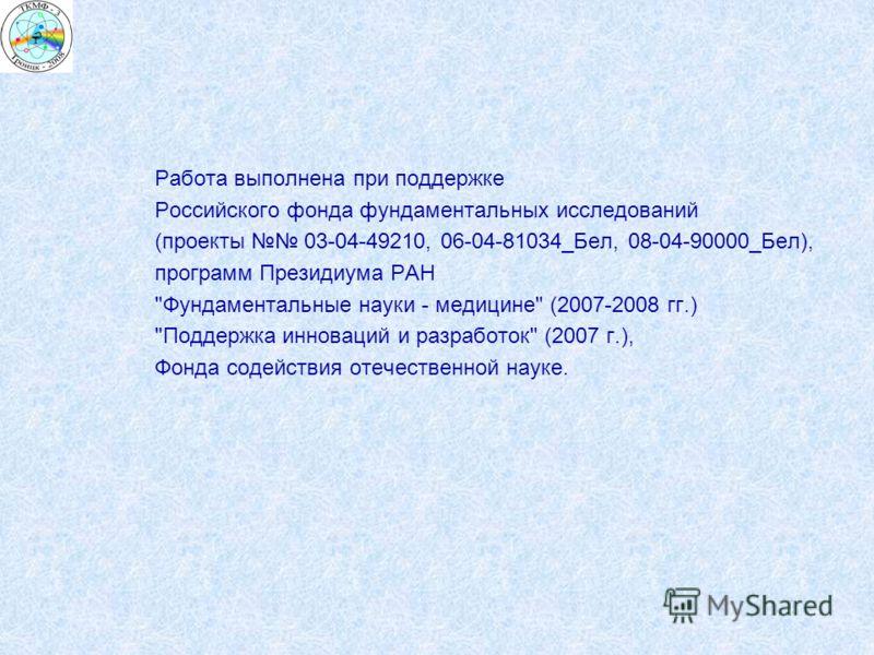 Работа выполнена при поддержке Российского фонда фундаментальных исследований (проекты 03-04-49210, 06-04-81034_Бел, 08-04-90000_Бел), программ Президиума РАН