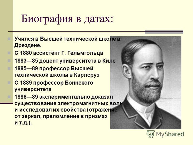 Генрих Рудольф Герц (1857 – 1894) Немецкий физик, один из основателей электродинамики.
