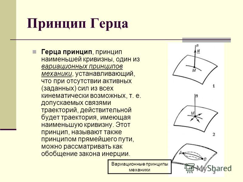 Вибратор Герца Герца вибратор, диполь Герца, простейшая антенна, которой пользовался Генрих Герц (1888) в опытах, подтвердивших существование электромагнитных волн. Это был медный стержень с металлическими шарами (или полосами) на концах, в разрыв ко