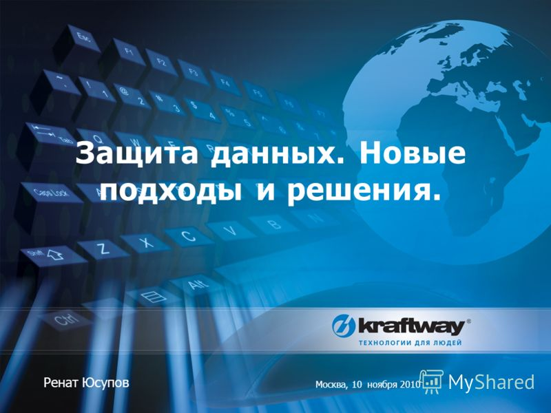 Защита данных. Новые подходы и решения. Ренат Юсупов Москва, 10 ноября 2010